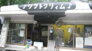 コブクロゆかりの地静岡富士山麓ドライブ「アイスクリーム屋さん」