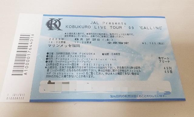 コブクロライブ2009チケット