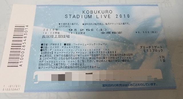 コブクロライブツアー2010年スタジアム長居のチケット
