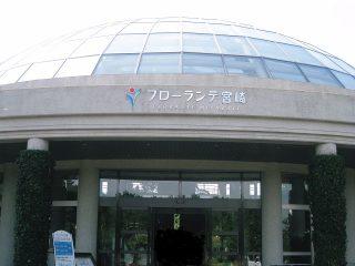 コブクロゆかりの地宮崎「フローランテ宮崎」
