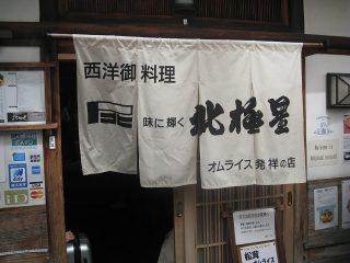 コブクロゆかりの地大阪「北極星」