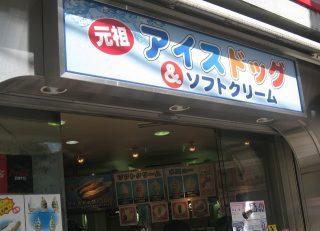 コブクロゆかりの地大阪「アイスドッグ」