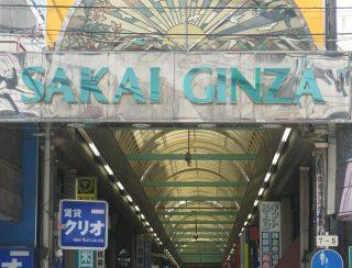 コブクロゆかりの地大阪「堺銀座商店街」