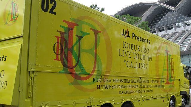 コブクロライブツアー2009 CALLING マリンメッセ福岡